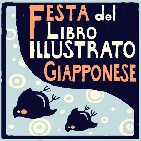 EXHIBITION<br>*FESTA DEL LIBRO ILLUSTRATO GIAPPONESE