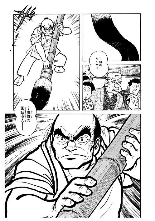 Shotaro Ishinomori Hokusai 1987 © Ishimori Production Inc.